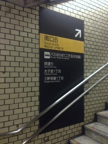 s-BainAromaアクセス6