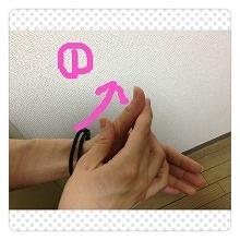 s-Bain Aroma腱鞘炎予防ストレッチ1