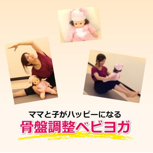 楽しい産後ダイエット!赤ちゃんを抱っこしながらママが骨盤調整:世田谷区三軒茶屋