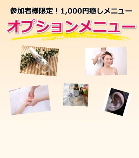 Bain Aromaオリジナル癒しメニュー